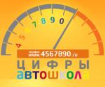 Автошкола Цифры