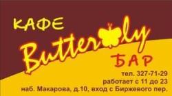 Бар Butterfly