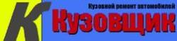 Кузовной ремонт автомобилей в СПб