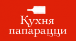 Кухня Папарацци